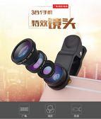 手機鏡頭廣角微距魚眼三合一套裝通用單反高清拍照照相【99狂歡8折購物節】