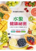水果健康祕密