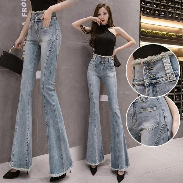 促銷九折 喇叭牛仔褲女高腰顯瘦夏季新款復古懷舊緊身垂感毛邊微喇褲長