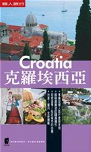 (二手書)克羅埃西亞