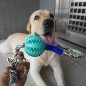 狗狗玩具 耐咬麻繩橡膠球球玩具拉布拉多金毛薩摩耶幼犬成犬玩具 易貨居