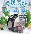 夏季貓包寵物外出包透明貓咪背包貓籠子便攜...
