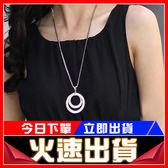 [24H 現貨快出] 韓國 鎖骨鍊 W27韓國飾品 OL時尚 氣質鑲鉆銀色圓形長款項鏈 毛衣鏈 女