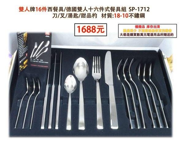 【德國雙人牌】16件/十六件式餐具組 SP-1712 刀/叉/湯匙/甜品杓 材質:18-10不鏽鋼