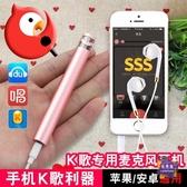 麥克風 F6全民K歌手機迷你麥克風 唱歌耳機電容麥蘋果安卓小話筒可愛mini便攜麥克風迷你 2色