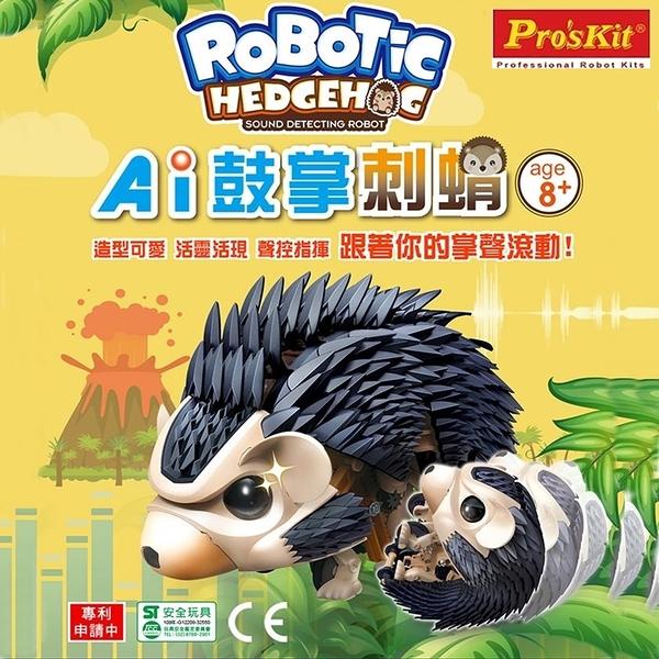 又敗家@台灣製Pro'skit寶工科玩智能AI鼓掌刺蝟GE-896(聲控掌聲滾動)環保無毒親子DIY模型玩具