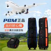 加厚版!PGM 高爾夫航空包 帶滑輪飛機托運包 可折疊 便攜球包MOON衣櫥