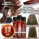 韓國 高濃縮角蛋白綢緞光護髮安瓶10ml...