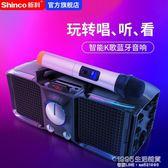 喇叭 新科11H無線藍芽喇叭超重低音炮電視無線話筒家庭神器藍芽手機喇叭 1995生活雜貨NMS