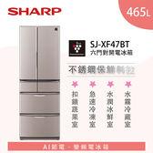 【贈三星無線吸塵器+基本安裝+舊機回收】SHARP 夏普 465公升 六門變頻對開電冰箱 SJ-XF47BT 公司貨