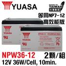 YUASA湯淺NPW36-12 x2顆組...