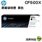 HP 202X CF500X BK 黑 原廠碳粉匣 盒裝 適用M254DW M281FDW