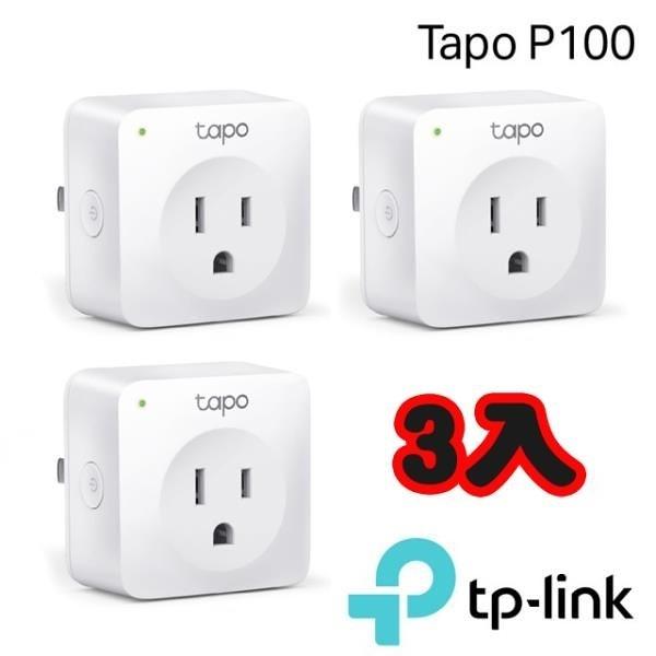 【南紡購物中心】TP-Link Tapo P100 wifi無線網路智慧插座開關(3入) (支援Google assistant音箱)