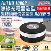 WIFI 1080P 旋轉鏡頭無線充電器造型無線網路微型針孔攝影機 影音記錄器@桃保