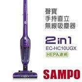 【聲寶SAMPO】手持直立無線吸塵器 EC-HC10UGX