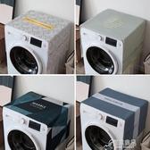 北歐 簡約棉麻萬能蓋巾滾筒洗衣機蓋布單開門冰箱罩微波爐布藝原本良品