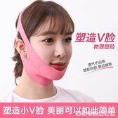 日本繃帶小v臉神器面部提拉緊致雙下巴睡眠束臉提升帶聖誕節鉅惠