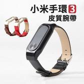 送保護貼 小米手環3 智能手環 金屬扣 牛皮 錶帶 運動手環 替換腕帶 皮質 腕帶 錶帶 手錶錶帶