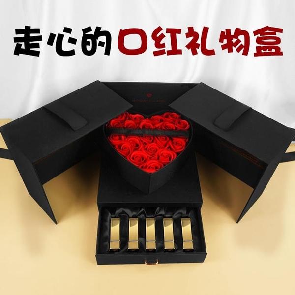 禮盒創意驚喜抖音禮物玫瑰花禮品包裝口紅高檔生日大的空盒精致一單支-快速出貨