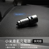 小米車用充電器 快充版 IOS&Andeoid設備通用