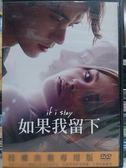 挖寶二手片-Y71-046-正版DVD-電影【如果我留下/If I Stay】-克蘿伊摩蕾茲