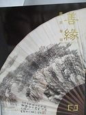 【書寶二手書T8/收藏_FMV】上海敬華2017春季藝術品拍賣會_善緣-扇畫專場_2017/7/1