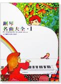 小叮噹的店- 鋼琴譜 鋼琴名曲大全【1】【2】古今鋼琴名曲170首 P420/P421