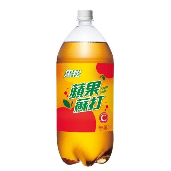 黑松蘋果蘇打(富士蘋果風味) 2000ml 【康鄰超市】