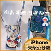 蘋果iPhone SE2 6sPlus i8 i7 手機殼 i11 Pro XR XSmax保護套 掛繩公仔支架殼 iPhoneX iPhone8 軟殼