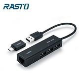 【RASTO】RH6 USB轉RJ45網路孔+3孔USB集線器