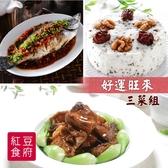 紅豆食府SH.好運旺來三菜組(無錫排骨+剁椒鮮魚+紅棗核桃鬆糕)﹍愛食網