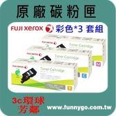 富士全錄 Fuji Xerox 原廠彩色碳粉匣 CT201592 + CT201593 + CT201594
