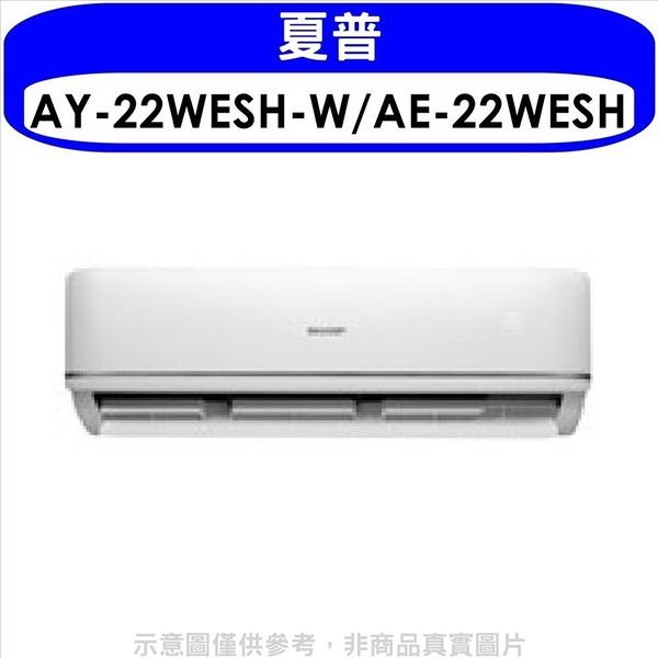 《全省含標準安裝》SHARP夏普【AY-22WESH-W/AE-22WESH】變頻分離式冷氣3坪 優質家電