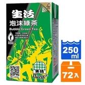 生活 泡沫綠茶 250ml (24入)x3箱【康鄰超市】