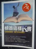 【書寶二手書T3/高中參考書_LIZ】榜首這樣K書_李孟賢