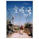 金城小子 精裝版DVD...