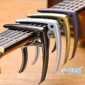 調音夾 民謠吉他變音夾木吉他夾子變調夾調音夾移調夾配件帶起弦釘