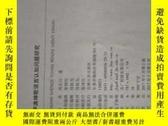 二手書博民逛書店薩滿神歌罕見語言認知問題研究Y258253 高長江 吉林大學出版