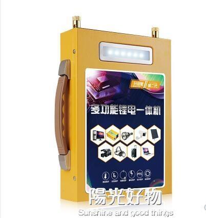 大容量鋰電池鋰電池12v大容戶外大功率100ah動力逆變器疝氣燈電瓶大容量一體機 NMS陽光好物