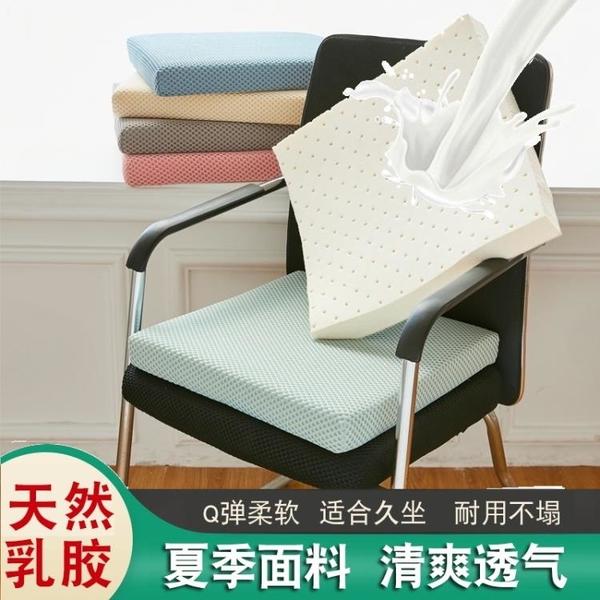 乳膠坐墊沙發夏季透氣學生椅子墊海綿墊子辦公室久坐四季屁墊椅墊 「久坐必備」