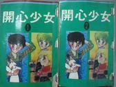 【書寶二手書T7/漫畫書_LPI】開心少女_1&2集合售