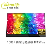 超清15.6吋 1080P支援HDR_多點觸控行動螢幕 TF15T 台灣公司貨_AU108P156T_一年保固_加贈皮套