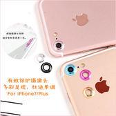 蘋果iPhone 8 7 Plus 鏡頭保護圈攝戒鋁合金手機鏡頭保護套7Plus 鏡頭圈金