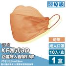 聚泰 聚隆 KF韓式3D立體成人醫療口罩 (奶茶) 10入 (台灣製 魚型口罩) 專品藥局【2019497】