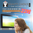 【妍選】藍光博士 22吋抗藍光液晶螢幕護目鏡-JN-22PLB 電腦電視專用