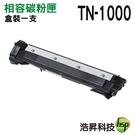 【限時促銷 ↘549元】Brother TN-1000 黑色 相容碳粉匣 適用於HL-1210W DCP-1510 1610W MFC-1815 1910W