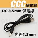 DC 3.5mm電源線 USB電源線 5...