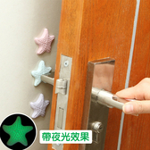♚MY COLOR♚ 海星門後牆面防撞墊 門後 後門把 靜音 防碰墊 防護墊 加厚 防震 黏貼【X57】