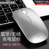 滑鼠無線藍牙鼠標 充電無聲靜音蘋果macbook air筆記本電腦女生薄鼠標【米拉生活館】