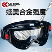 防護眼鏡眼罩防塵防風鏡護目鏡防沖擊風防沙勞保風鏡摩托騎車 生活樂事館